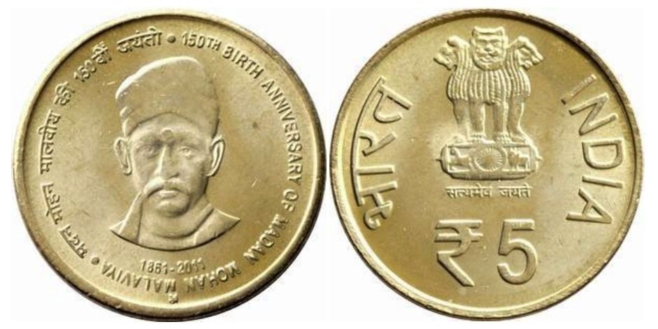 5 Rupee coin issued to commemorate the 150th birth anniversary of Pandit Madan Mohan Malviya in 2011 by the Government of India