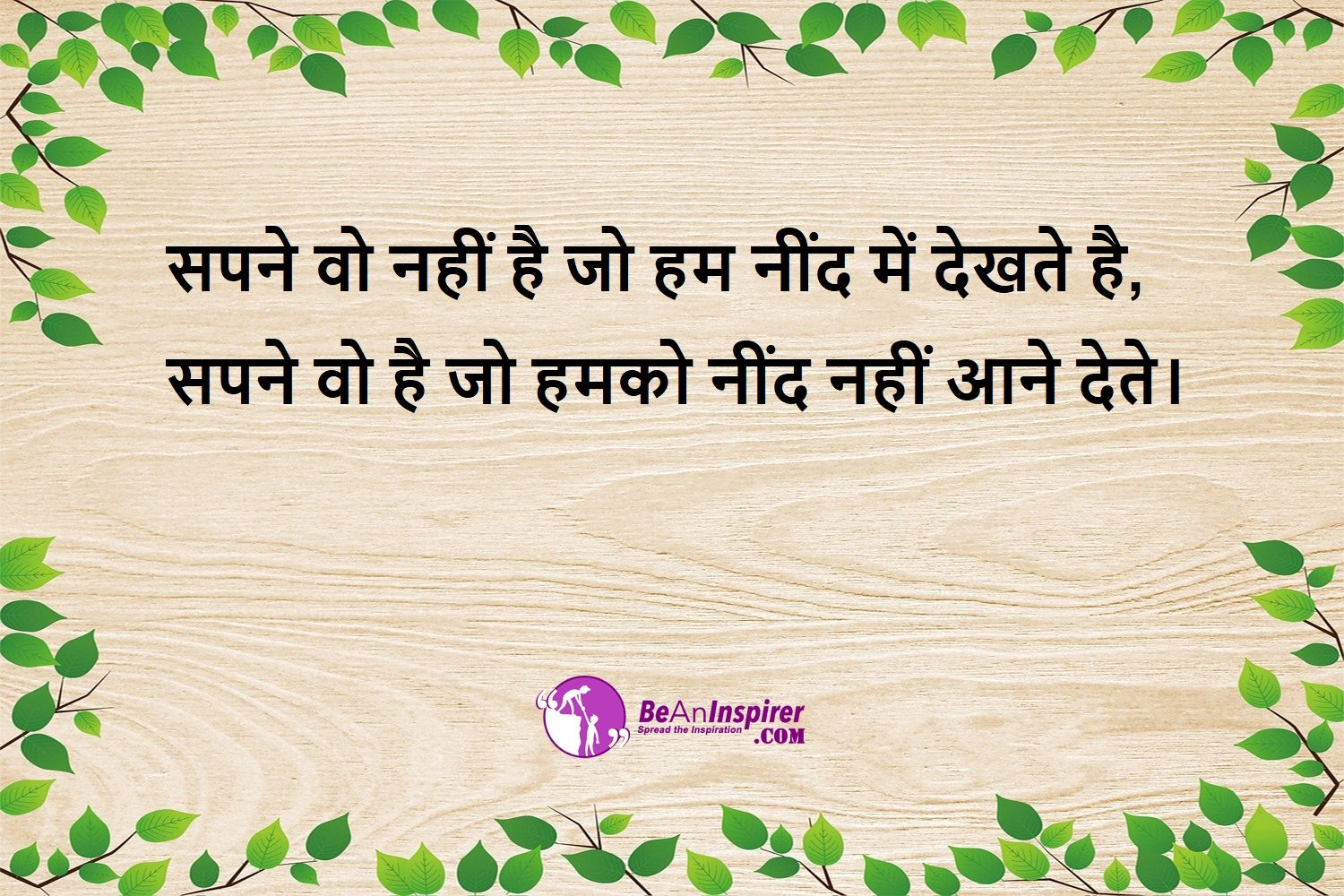 Inspirational and Motivational Shayari for Success