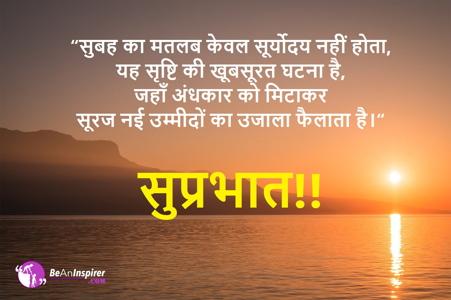 Top 100 Good Morning Quotes in Hindi with Images